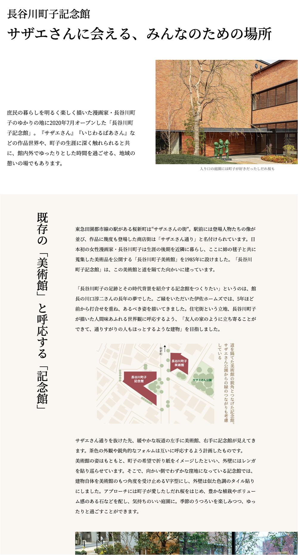 町 館 長谷川 子 記念
